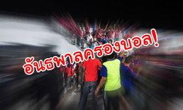 อันธพาลครองเมืองลูกหนังไทย