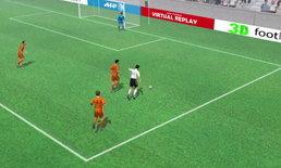 คลิปไฮไลท์ยูโร2012 3D เยอรมัน นำ ฮอลแลนด์ 2-0