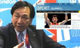ไอบ้าจ่อฟ้องบีบีซีกล่าวหาซื้อทองโอลิมปิก