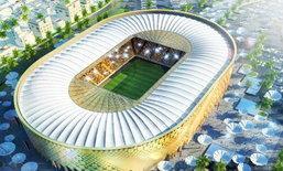 กาตาร์สะดุ้ง! ส่ออดจัดบอลโลก 2022