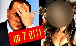 ศาลจำคุกแบร์ลุสโคนี่ 7 ปี!  ซื้อบริการสาว17