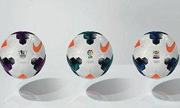 ไนกี้ เปิดตัวลูกฟุตบอลใหม่ใช้ในพรีเมียร์