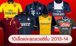10 อันดับ เสื้อฟุตบอลยุโรปที่น่าซื้อมากที่สุดในปี 2013-14