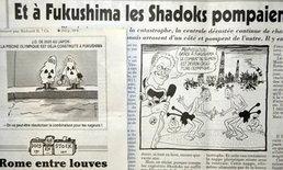"""""""ญี่ปุ่น"""" ไม่พอใจ นสพ.ฝรั่งเศสวาดการตูนล้อเลียนวิกฤตฟูกุชิมะ"""