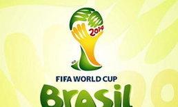 ยอดจองบัตรเข้าชมบอลโลก2014เกิน6ล.ใบ