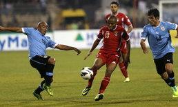 อุรุกวัยโหดถล่มจอร์แดน5:0เพลย์ออฟบอลโลก