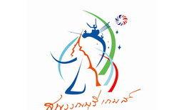 สุพรรณฯเปิดกีฬาแห่งชาติยิ่งใหญ่ตามคำขวัญกีฬา