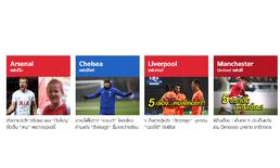 เลือกทีมไหนดี