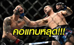 """ชมกันชัดๆ """"ออร์เตก้า"""" ปล่อยหมัดเด็ดน็อก """"เอ็ดการ์"""" ศึก UFC (คลิป)"""