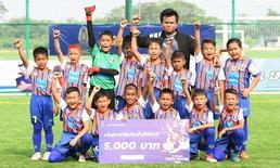 เจ้าหนูพระหฤทัยคอนแวนต์ ซิวแชมป์ FA Thailand Youth Festival 2018 รุ่นยู-10