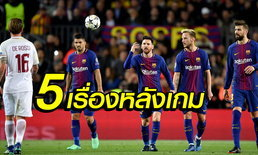 5 เรื่องต้องรู้ หลัง บาร์ซา สอนบอล หมาป่า 4-1