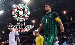 "House of Thai Football : นับถอยหลัง 9 เดือนสู่ ""เอเชียน คัพ 2019"""