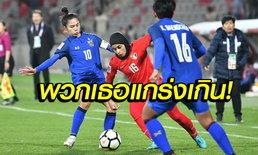 """คอมเมนท์แฟน! """"ทีมสาวไทย"""" คว่ำ """"จอร์แดน"""" 6-1 ศึกชิงแชมป์เอเชีย"""