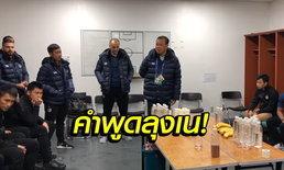 คลิปจากห้องแต่งตัว กับคำพูดของ ลุงเนวิน หลัง บุรีรัมย์ บุกชนะ เจจู 1-0