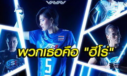 """ล้ำยุค! เปิดชุดแข่งใหม่ """"นักตบลูกยางสาวไทย"""" ลุยศึกเนชั่นส์ลีก (อัลบั้ม)"""