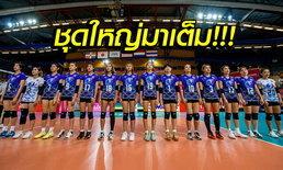 """ตัวหลักคืนทัพ! แบโผ """"26 ตบลูกยางสาวไทย"""" ลุยศึกเนชั่นส์ลีก 2018"""