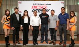 Lenso Raiden Diesel War 2018 เฟ้นสุดยอดรถดีเซลเร็วที่สุดในไทย