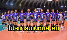 """พลาดไม่ได้! โปรแกรมแข่ง """"เนชั่นส์ ลีก 2018"""" ของทัพลูกยางสาวไทย"""