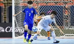 """""""ชบาแก้วโต๊ะเล็ก"""" สู้สุดใจพ่าย ญี่ปุ่น หวุดหวิด 1-2 ชวดเข้าชิงฯฟุตซอลหญิงชิงแชมป์เอเชีย"""