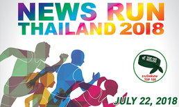 """TBJA จัดวิ่ง """"NEWS RUN THAILAND 2018"""" ครั้งแรกในประเทศไทย"""