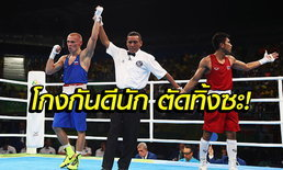 """สะเทือนกำปั้นไทย! """"โอลิมปิก"""" จ่อตัดมวยทิ้ง เหตุ""""ไอบ้า"""" ไม่โปร่งใส"""