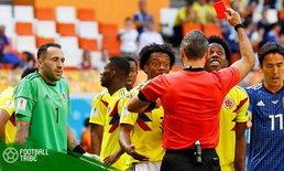 สงสัยรีบ : 8 อันดับใบแดงไล่ออกสนามไวสุดในประวัติศาสตร์ฟุตบอลโลก