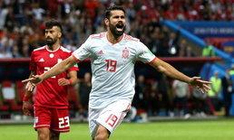 """กระทิงมีเฮง ! """"คอสต้า"""" ฮีโร่ทำประตูโทนแบบงงๆ พา สเปน เฉือน อิหร่าน 1-0"""