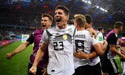 """""""โครส"""" ฮีโร่! เยอรมนี 10 คน พลิกแซง สวีเดน ทดเจ็บนาทีสุดท้าย 2-1"""
