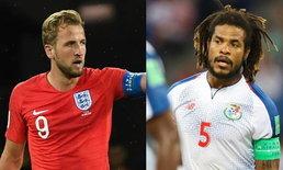 """พรีวิวฟุตบอลโลก 2018 กลุ่มจี : """"อังกฤษ VS ปานามา"""""""