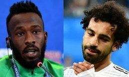 พรีวิว ฟุตบอลโลก 2018 รอบแบ่งกลุ่ม กลุ่มเอ : ซาอุดิ อาระเบีย VS อียิปต์