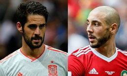 พรีวิว ฟุตบอลโลก 2018 รอบแบ่งกลุ่ม กลุ่มบี : สเปน VS โมร็อกโก