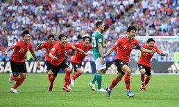 อาถรรพ์แชมป์เก่า! เกาหลีใต้ ช็อกโลกยิงเบิ้ลทดเจ็บ 2-0 เขี่ย เยอรมนี ตกรอบแรก