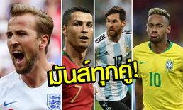ได้ครบแล้ว! เช็กโปรแกรมยิงสดรอบ 16 ทีมสุดท้ายฟุตบอลโลก 2018