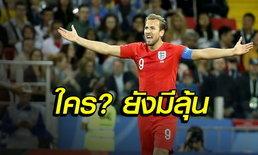 ยังอยู่! 6 แข้งผู้แย่งชิงดาวซัลโวฟุตบอลโลก 2018