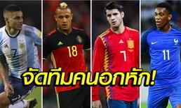 อกหักมาทางนี้! จัดทีม 11 ดาวเตะผู้ถูกทีมชาติเมินลุยบอลโลก