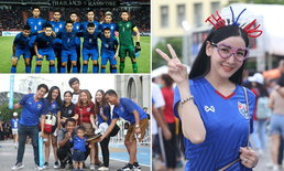 มาแล้ว! รายชื่อ 11 ตัวจริงทีมชาติไทย ชุดฟัด ทีมชาติจีน พร้อมภาพบรรยากาศก่อนเกม (อัลบั้ม)