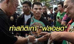"""กระหึ่มโลก! """"วันเฮง"""" คว้านักชกเกียรติยศคู่ """"ทริปเปิ้ลจี"""" ของ WBC"""