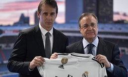 """ไม่แคร์!!! ชุดขาว เปิดตัว """"โลเปเตกิ"""" คุมราชัน 3 ปี หลังโดนเขี่ยพ้นกุนซือทีมชาติสเปน"""