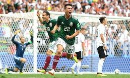 แชมป์เก่าประเดิมพ่าย! เยอรมนี โดนทีเด็ด เม็กซิโก ซัดดับ 0-1