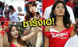 นอกสนามชนะเลิศ! ประมวลภาพกองเชียร์สาวเกาหลีใต้สุดแจ่ม (อัลบั้ม)