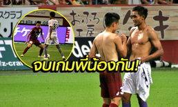 """มิตรภาพหลังเกม! """"อุ้ม-มุ้ย"""" สองแข้งไทยแลกเสื้อบนเวทีเจลีก (คลิป)"""