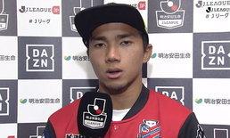 """ประตูโชคดี! """"ชนาธิป"""" เปิดใจที่มาลูกยิงสุดงามเกมพลิกดับ โตเกียว 3-2 (คลิป)"""