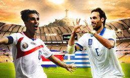 """วิเคราะห์ฟุตบอลโลก """"คอสตาริกา-กรีซ"""""""