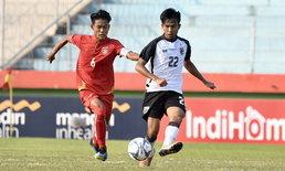 น่าเสียดาย! ไทย พ่าย เมียนมา 0-1 ชวดป้องกันแชมป์อาเซียน U19