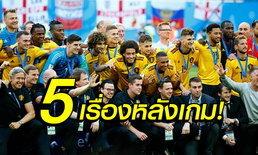 เก็บตก 5 เรื่องต้องรู้! เบลเยียม ทุบ อังกฤษ 2-0 ซิวที่ 3 บอลโลก