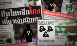 PFA THAILAND : แสงสว่างและความหวังใหม่ของนักฟุตบอลอาชีพไทย