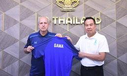 """หันใช้โค้ชนอก! ส.บอล ประกาศตั้ง """"กามา"""" คุมทีมชาติไทยชุดยู-23"""