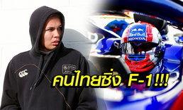 """ข่าวใหญ่! """"อัลบอน"""" นักขับไทยเฮ """"โตโร่ รอสโซ่"""" คว้าตัวร่วมทีมลุย F-1"""