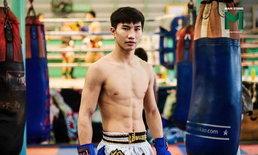 ตะวันฉาย พี.เค.แสนชัยมวยไทยยิม : ว่าที่ยอดมวยวัย 19 ผู้มีดีมากกว่าแค่หน้าตา