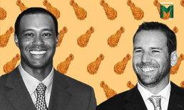 """เซร์คิโอ การ์เซีย : นักกอล์ฟที่โดนสังคมประณามเพราะชวน ไทเกอร์ วู้ดส์ กิน """"ไก่ทอด"""""""